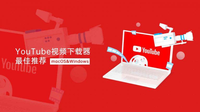 YouTube视频下载器最佳推荐(Mac&Windows)