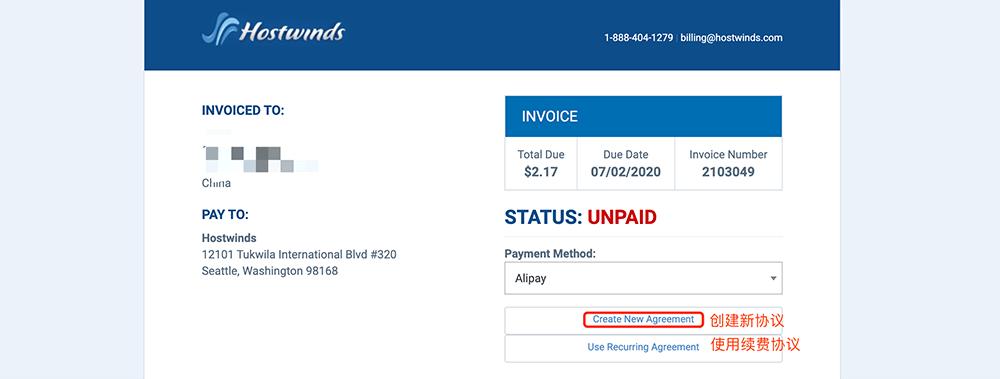 HostWinds支付宝付款页面
